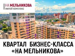 Квартал «На Мельникова» Машино-место в подарок!